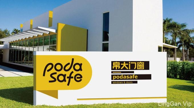 上海帛大(Podasafe)防弹门窗LOGO及VI形象