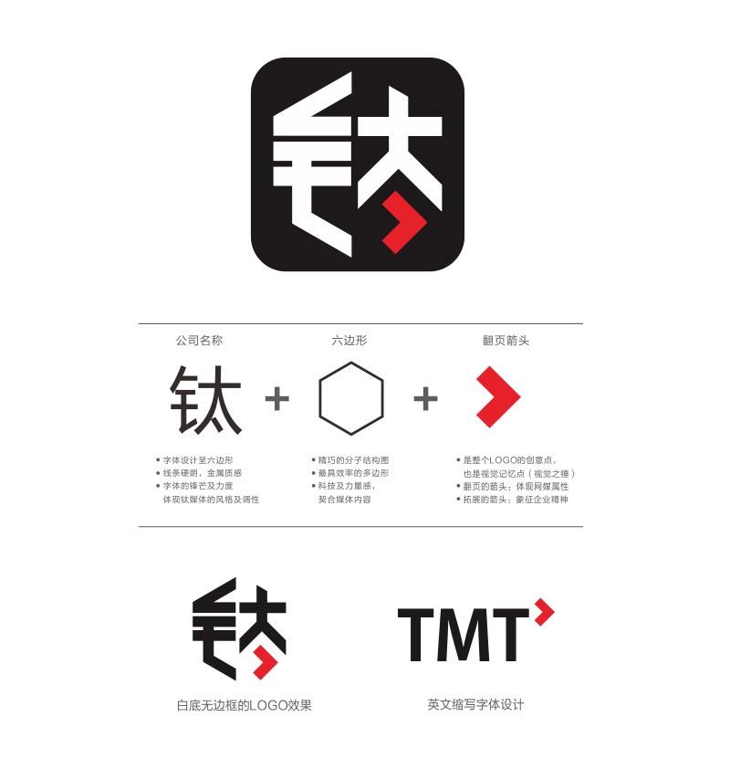 钛媒体公布11件Logo征集优秀作品,灵感网设计师入围