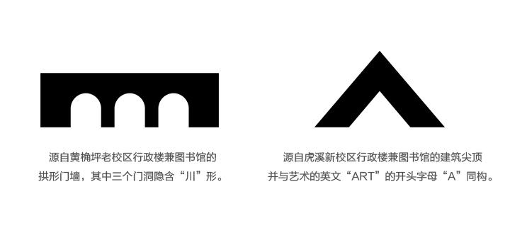 四川美术学院启用新校徽(LOGO)