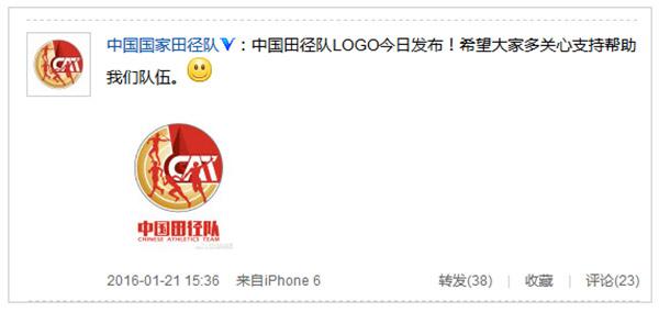 中国田径队(英文缩写CAT)发布官方logo