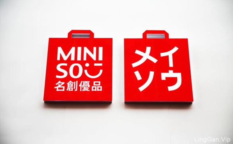 日本快时尚品牌MINISO名创优品视觉形象