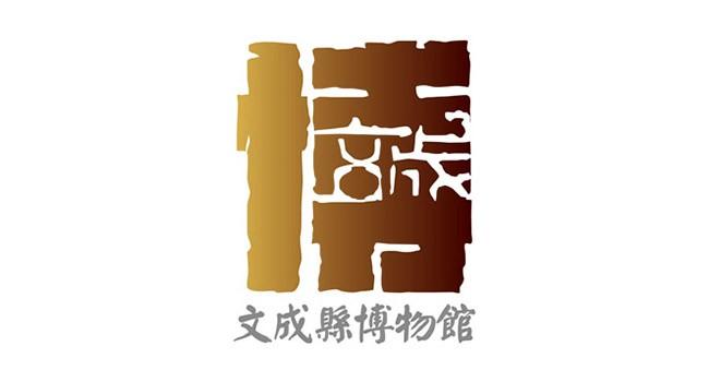 浙江温州文成博物馆logo征集结果揭晓