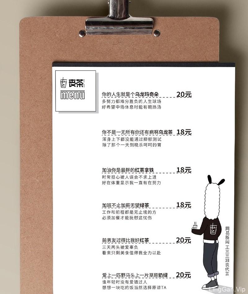网红喜茶有了新对手:丧茶店于上海沮丧开业了