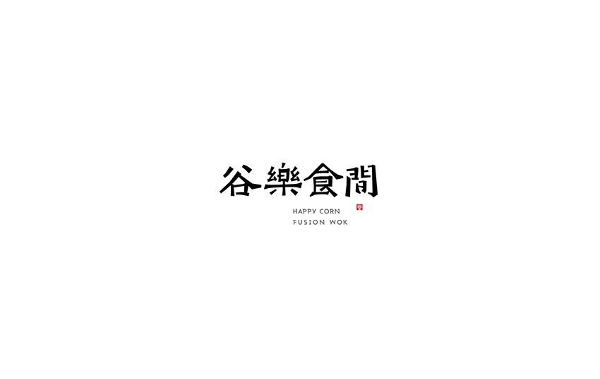 餐饮品牌(谷乐时间)视觉形象VI设计