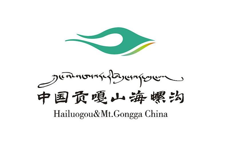 四川贡嘎山海螺沟景区LOGO公布并成功注册