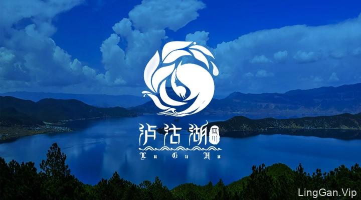 四川泸沽湖风景区LOGO征集结果揭晓