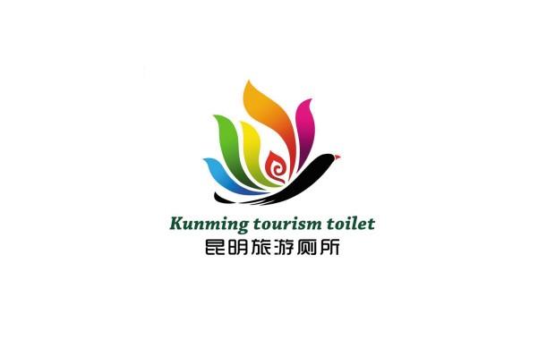 云南旅游厕所LOGO设计有奖征集获奖名单揭晓