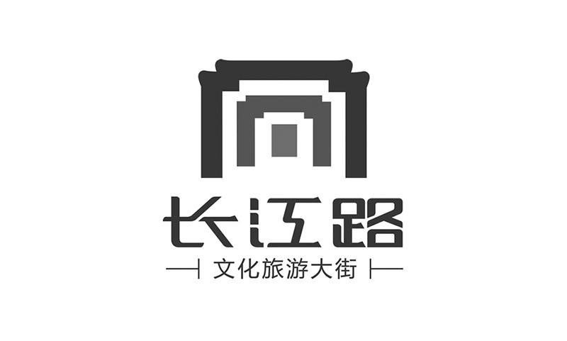 南京市长江路全球LOGO征集揭晓