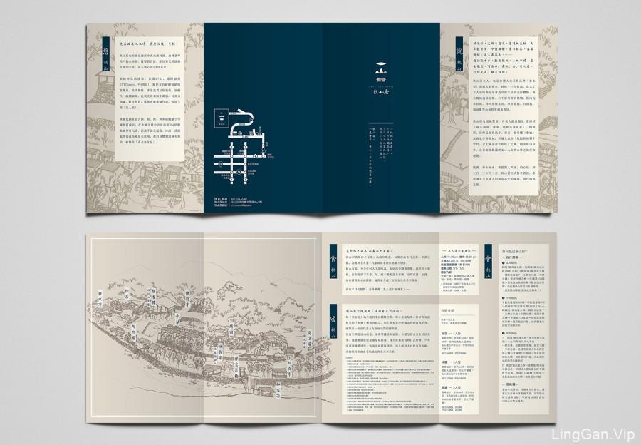 台湾秋山居温泉品牌LOGO及视觉形象系列
