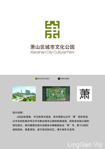 2015年萧山区城市文化公园Logo设计有奖征集揭晓