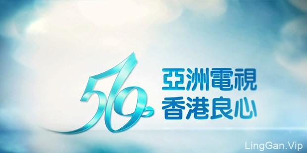 【品牌故事】香港亚洲电视台庆LOGO像死字,是否预言亚视之死?