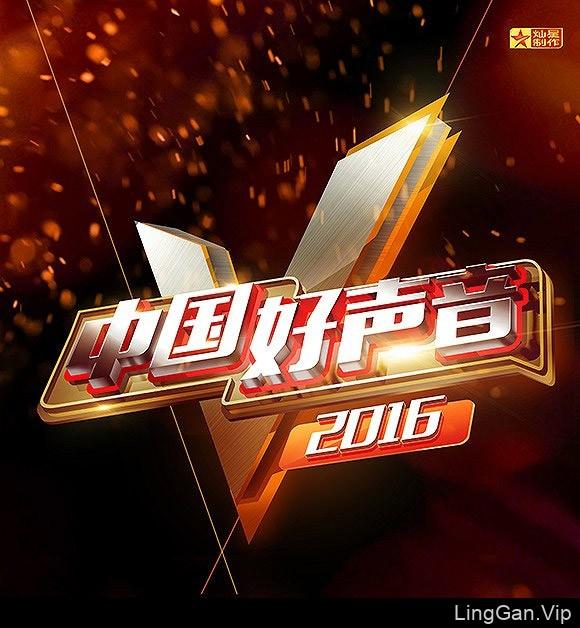 遭遇版权风波后,《中国好声音》被迫更换Logo
