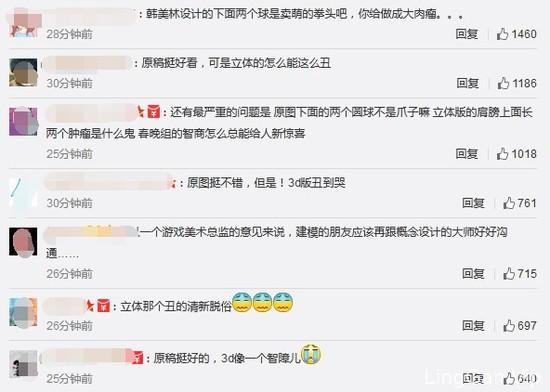 """猴年春晚吉祥物""""康康""""发布,网友吐槽:丑得不要不要的!"""