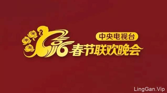 央视官方公布了2016猴年春晚Logo