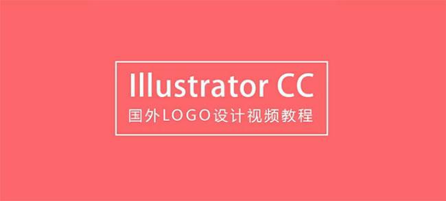 国外LOGO设计创意视频教程(第一期)