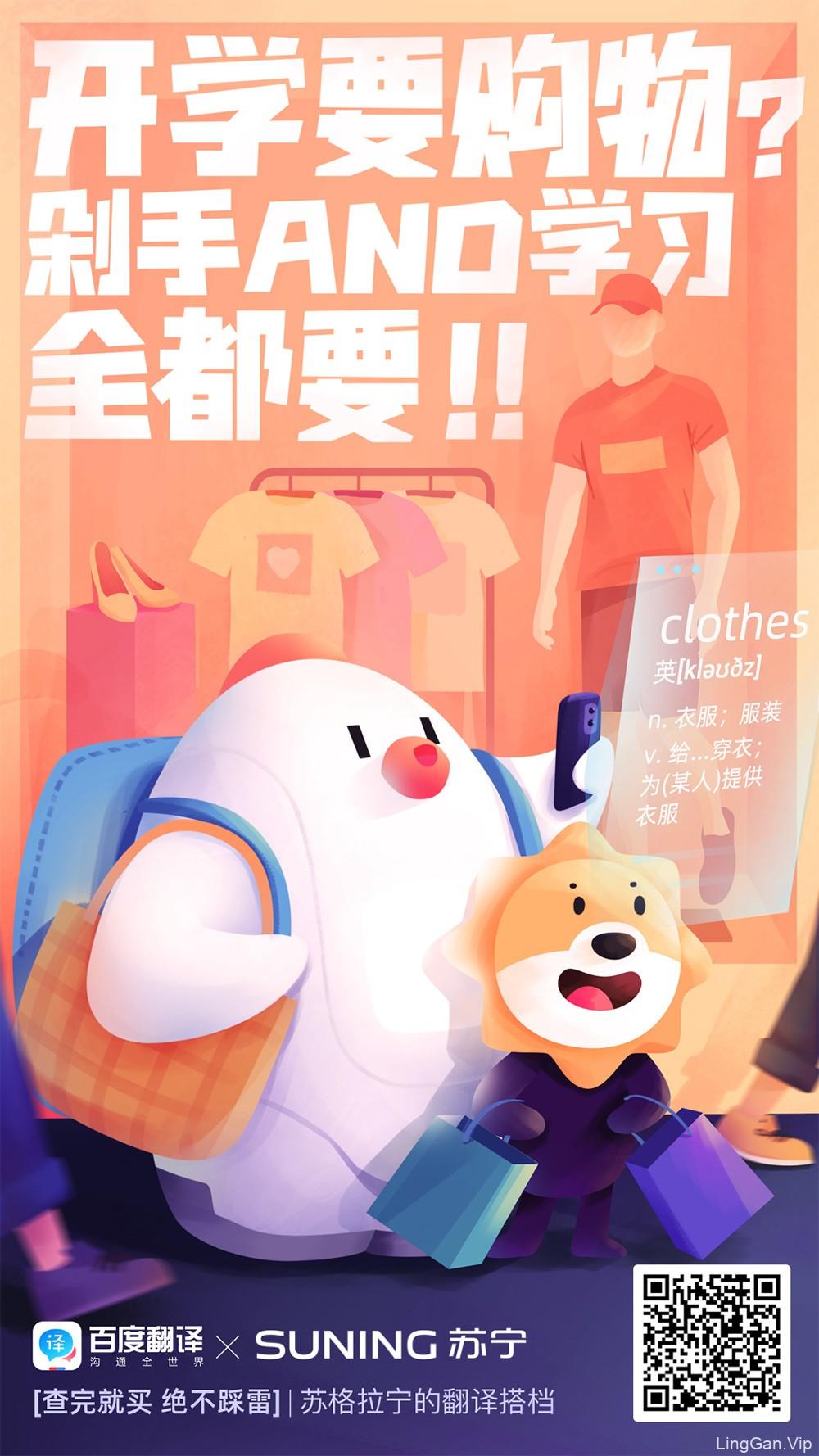 商家利用插画风格的营销海报增强品牌形象