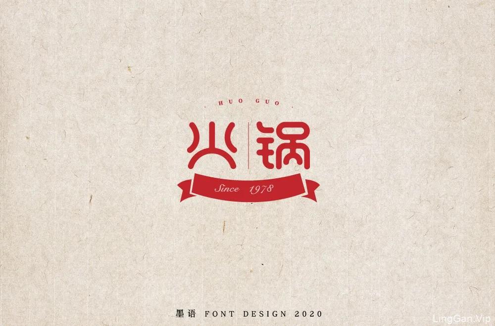 美食字体之火锅字体设计作品