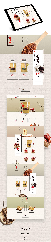 Bean Chen作品-天猫首页设计(坚果)