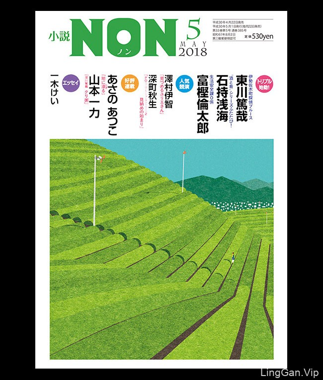 日本NON杂志2018年1至6月号封面插画设计