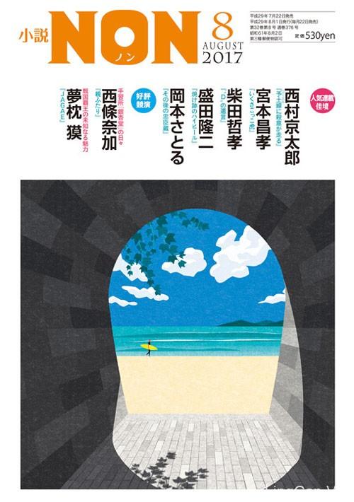 日本Ryo Takemasa清新的插画设计作品