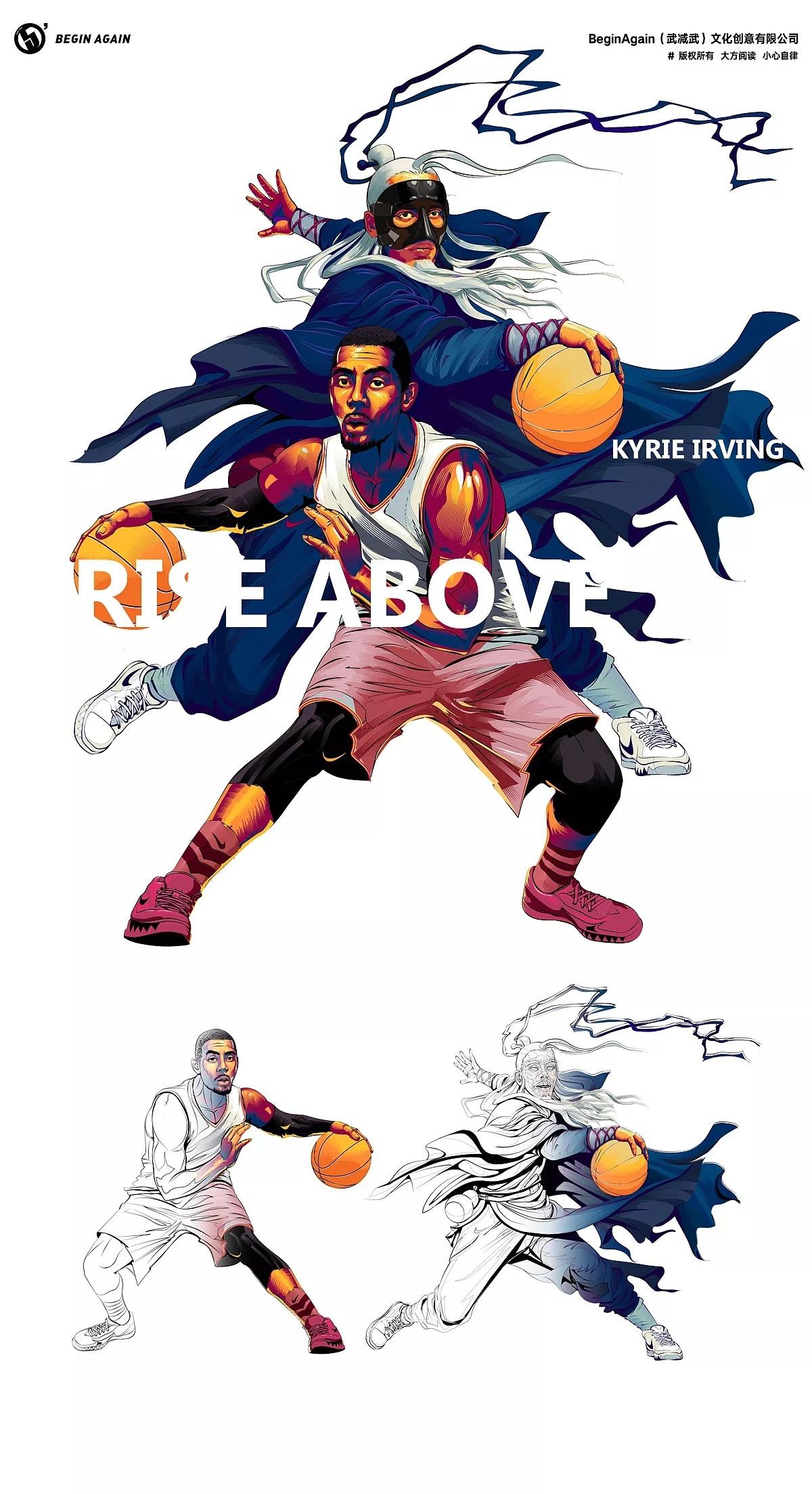辗转腾挪,上天入地 - NBA篮球明星插画设计制作