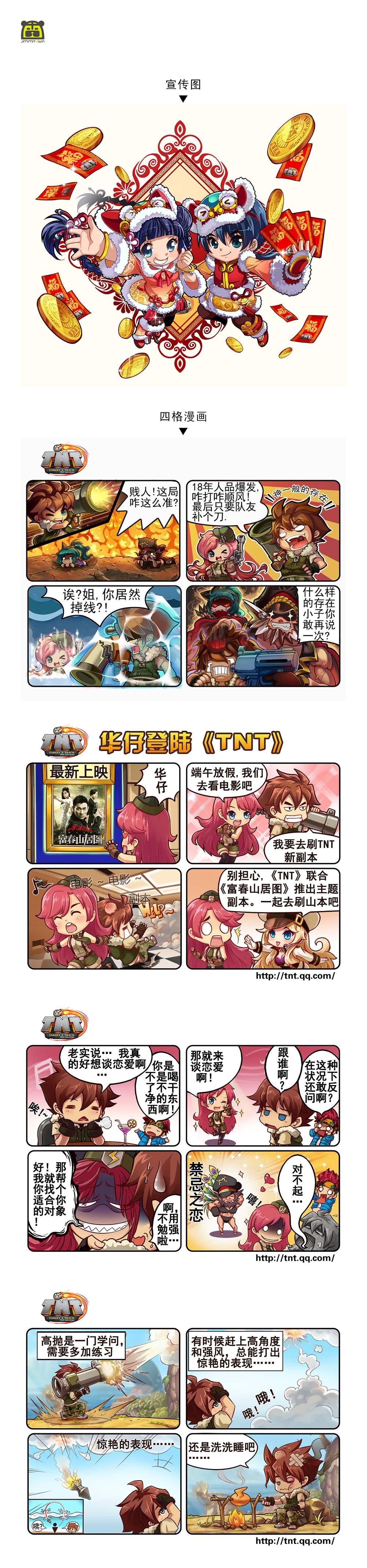 腾讯游戏TNT