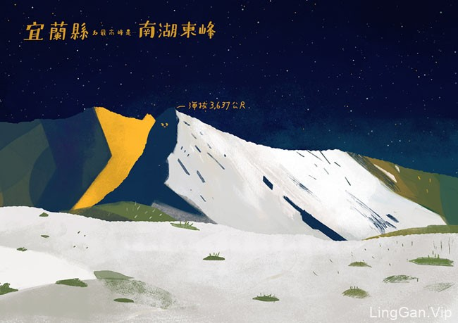 台湾最高的山系列插图设计