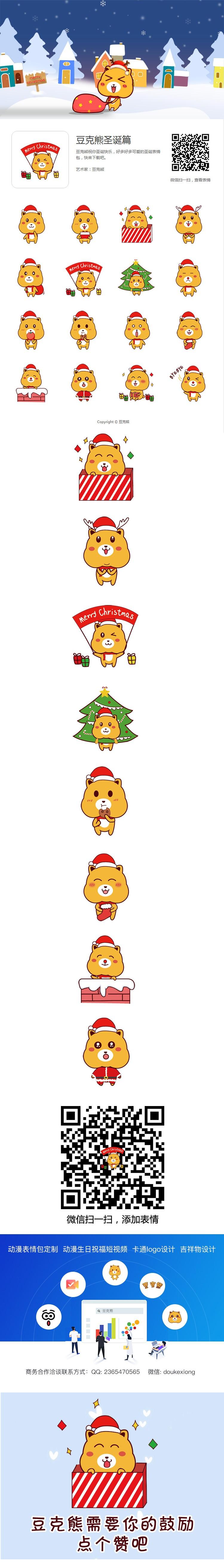 【豆克熊】微信表情圣诞主题上线啦