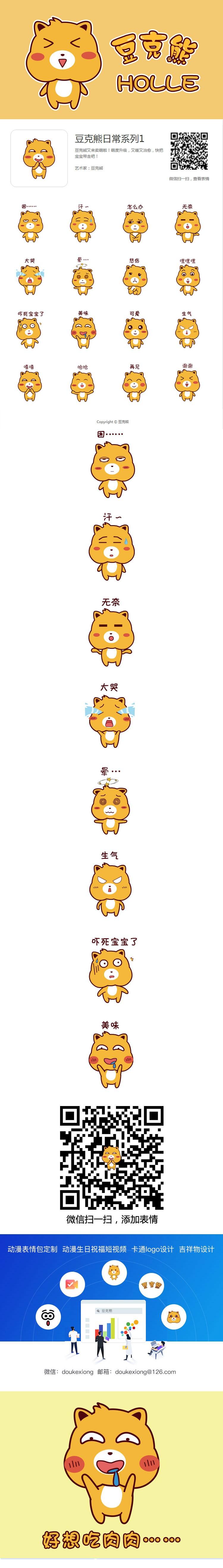 【豆克熊】原创动漫微信表情之日常系列①