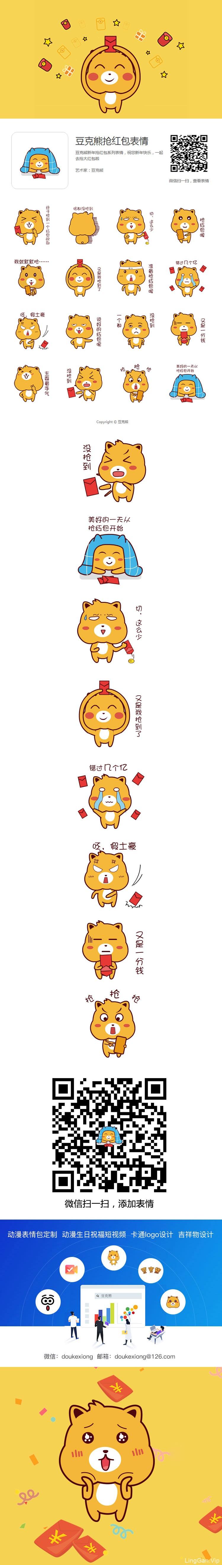 【豆克熊】原创动漫微信表情之新年抢红包系列