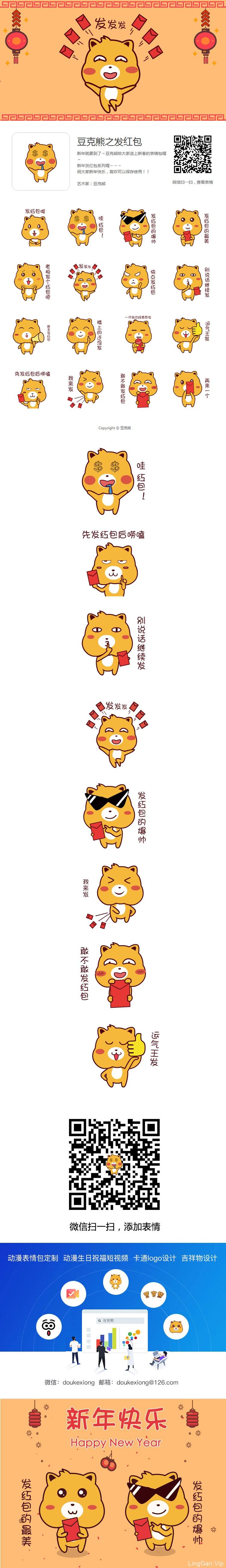 【豆克熊】原创动漫微信表情之新年发红包系列