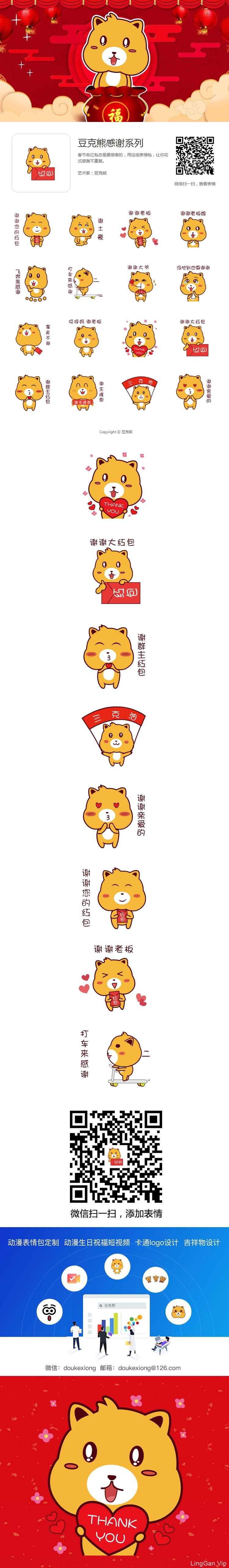【豆克熊】原创动漫微信表情之新年发红包感谢系列