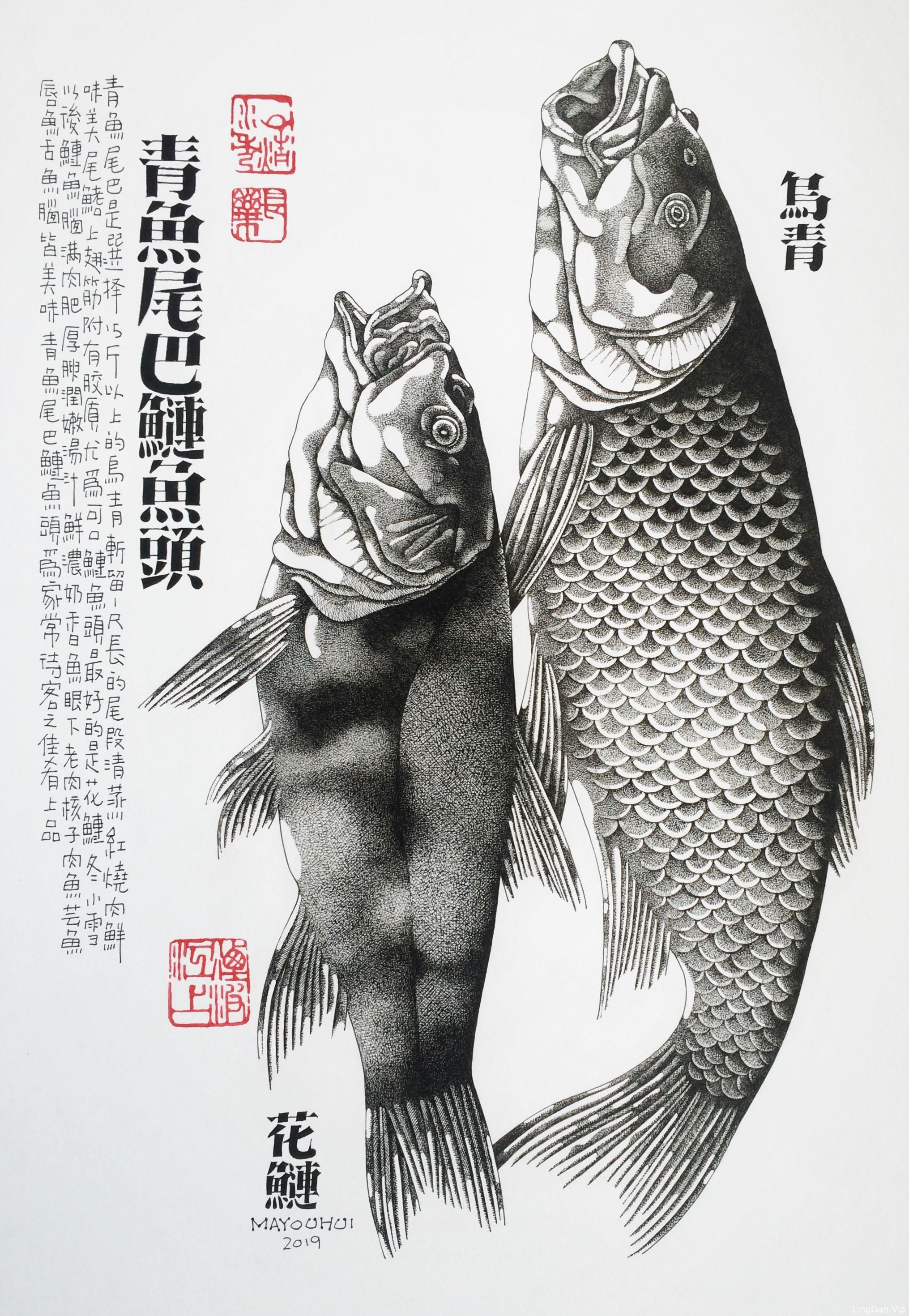 钢笔画[青鱼尾巴鲢鱼头]