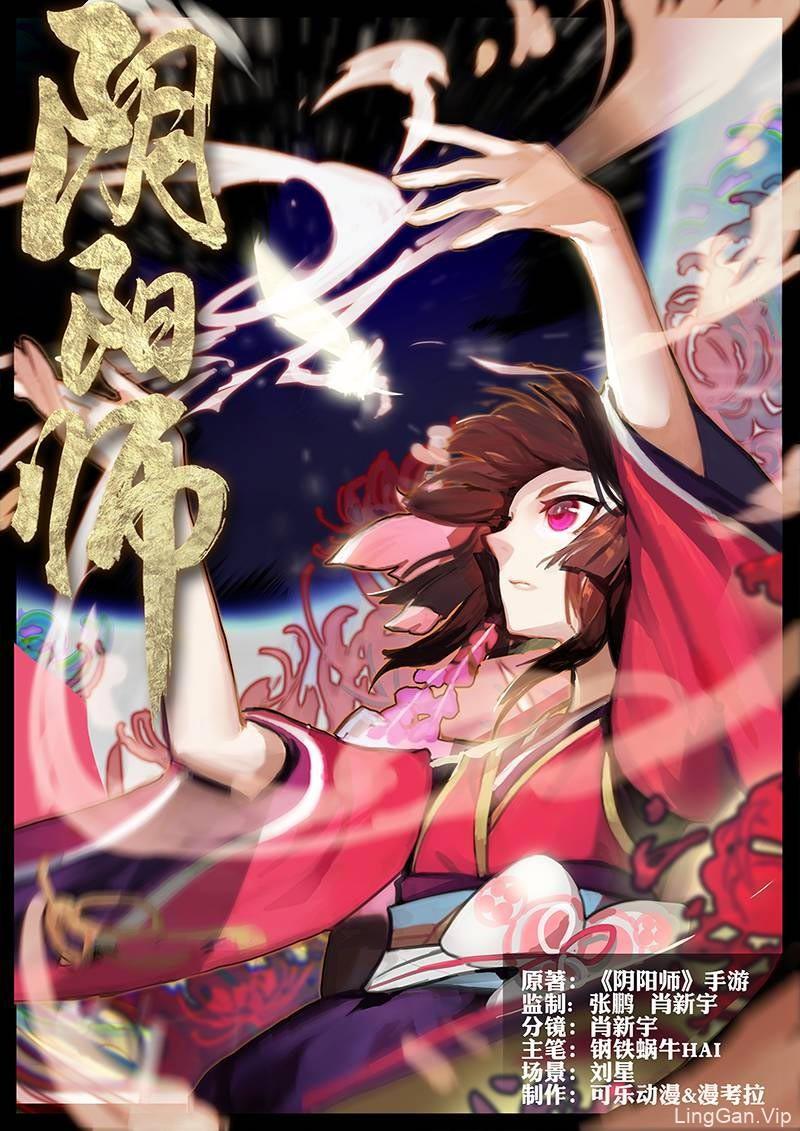 灵动之美!10款阴阳师插画