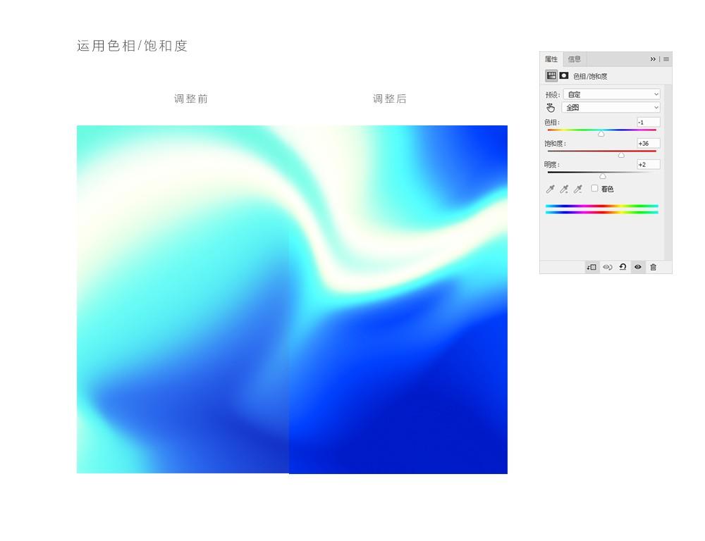 用PS打造细腻光感抽象渐变背景
