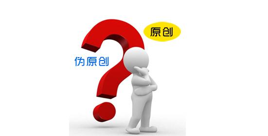 seo伪原创是什么意思