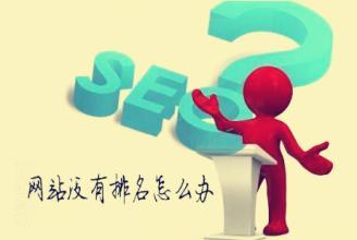 企业如何做好seo?企业站seo怎么做?