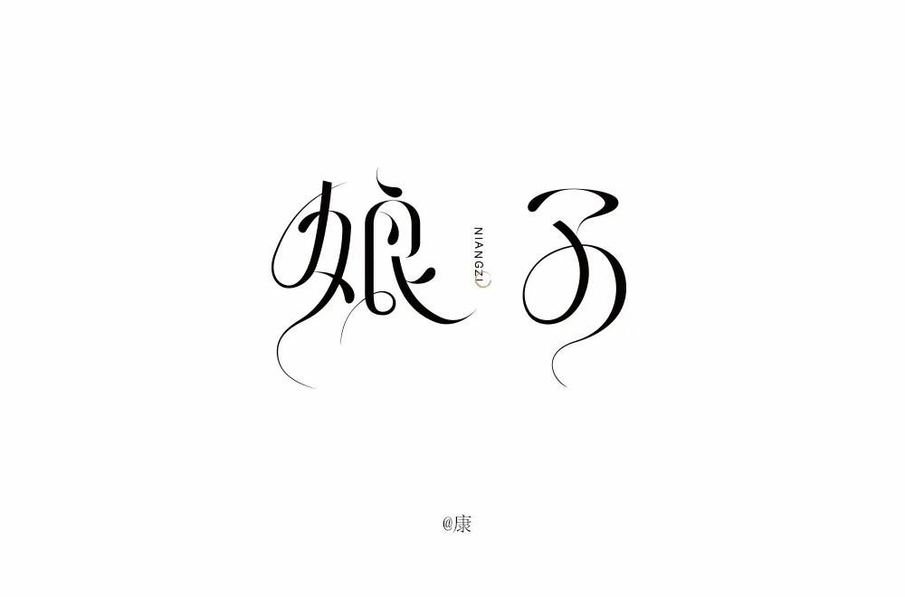 13款古代女性娘子字体设计