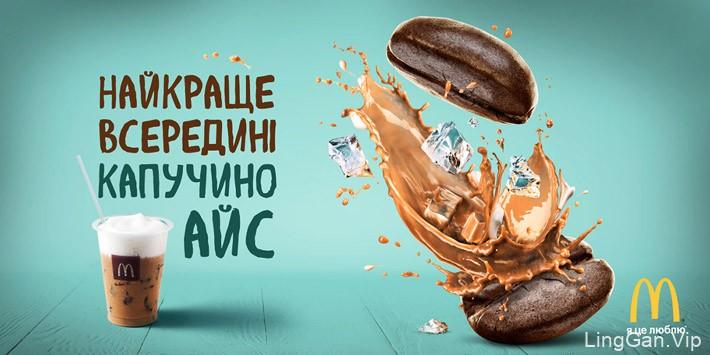 乌克兰麦当劳Ice Coffee咖啡平面广告设计鉴赏