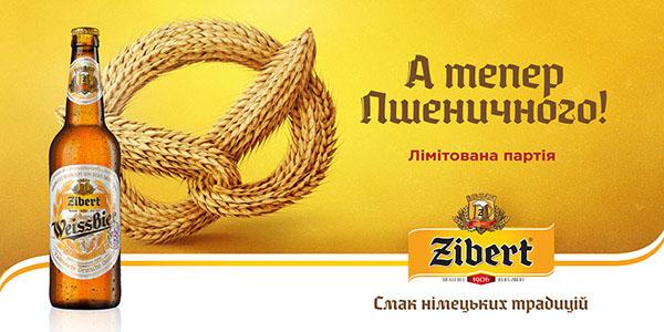 国外Zibert麦芽啤酒系列精彩平面广告设计
