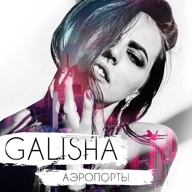 国外GALISHA时尚CD专辑设计赏析