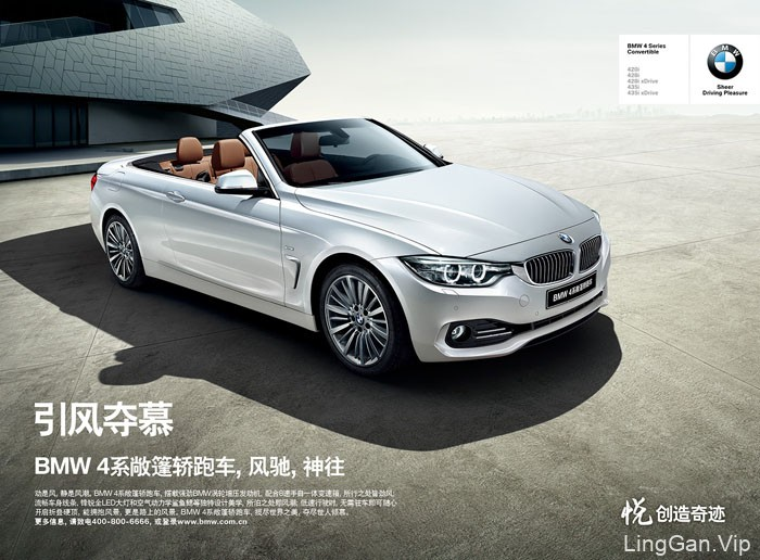 宝马BMW 4系列汽车平面广告-汽车广告设计欣赏