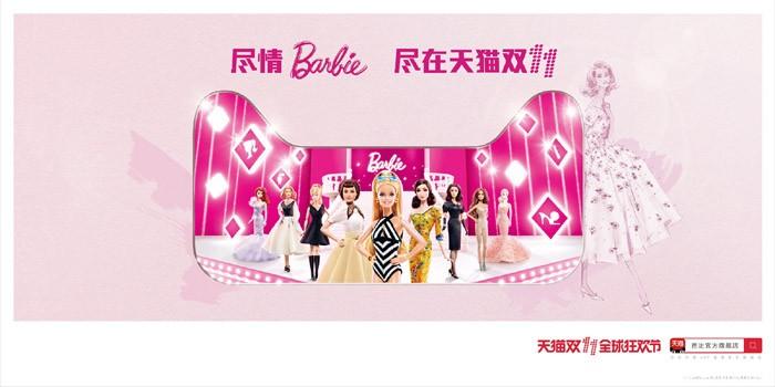 2016年淘宝天猫双11各大品牌宣传设计合集46P(上)