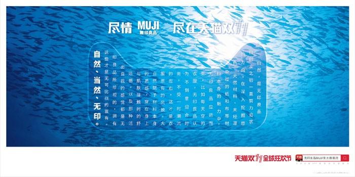 2016年淘宝天猫双11各大品牌宣传设计合集46P(中)