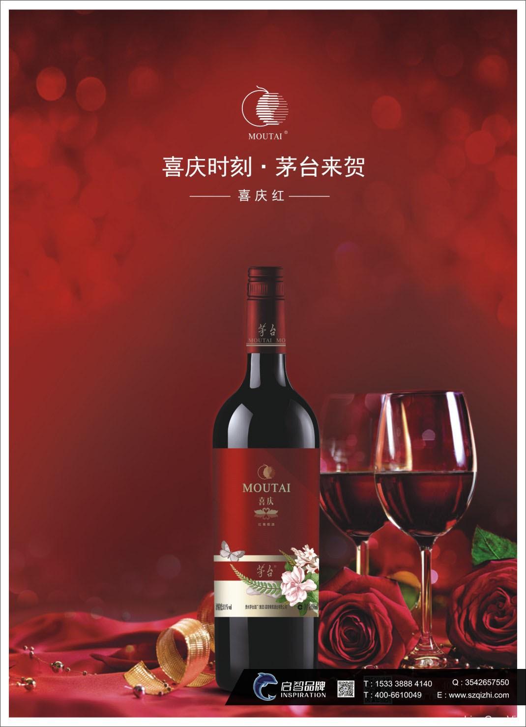 茅台红葡萄酒广告海报
