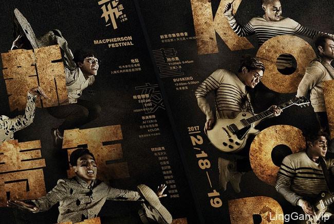 香港2017飞主流创意市集音乐会主视觉设计