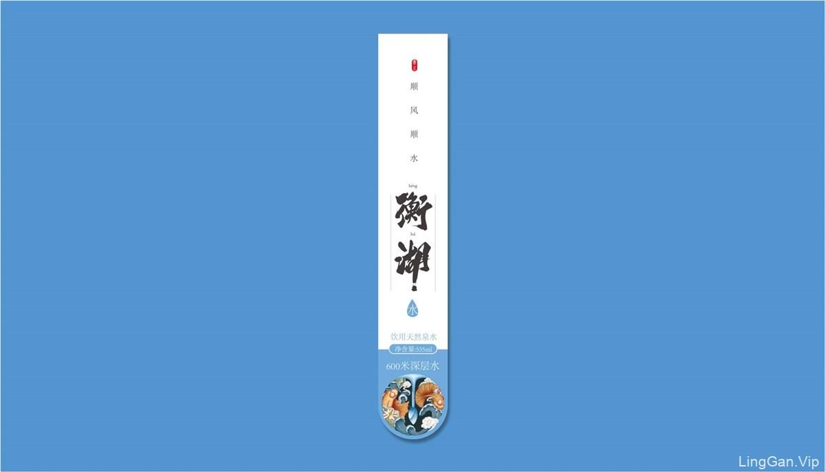 徐桂亮品牌设计—顺风顺水衡湖水