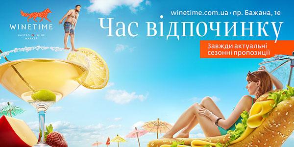 乌克兰WineTime葡萄酒系列平面广告设计
