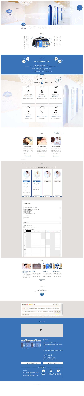 名古屋日本美容企业网站设计