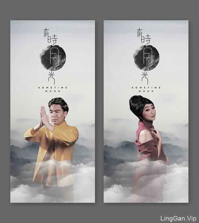 """新加坡戏剧""""有时月光""""平面宣传设计"""